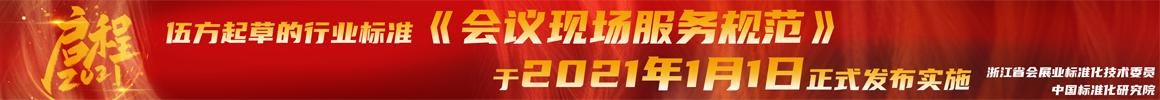 《会议现场服务规范》T/ZCEIA 002―2020 正式发布实施