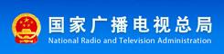 国家广播电视总局