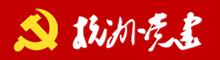 杭州党建网
