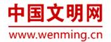 中国精神文明网