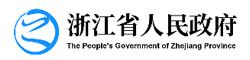 浙江省人民政府