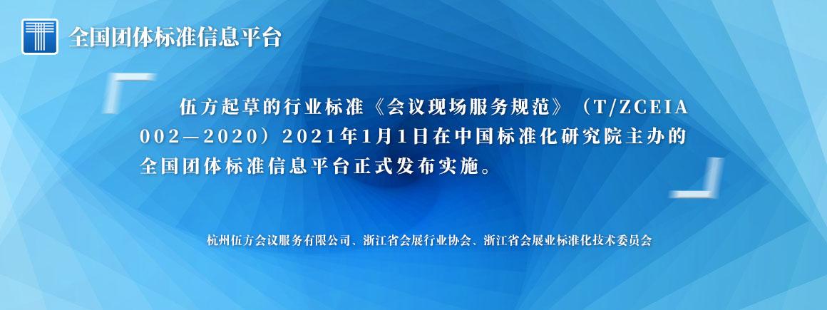 伍方起草的行业标准《会议现场服务规范》正式发布实施