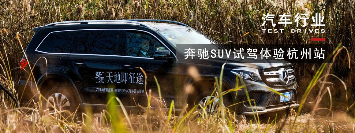 2018梅德赛斯-奔驰SUV试驾体验杭州站