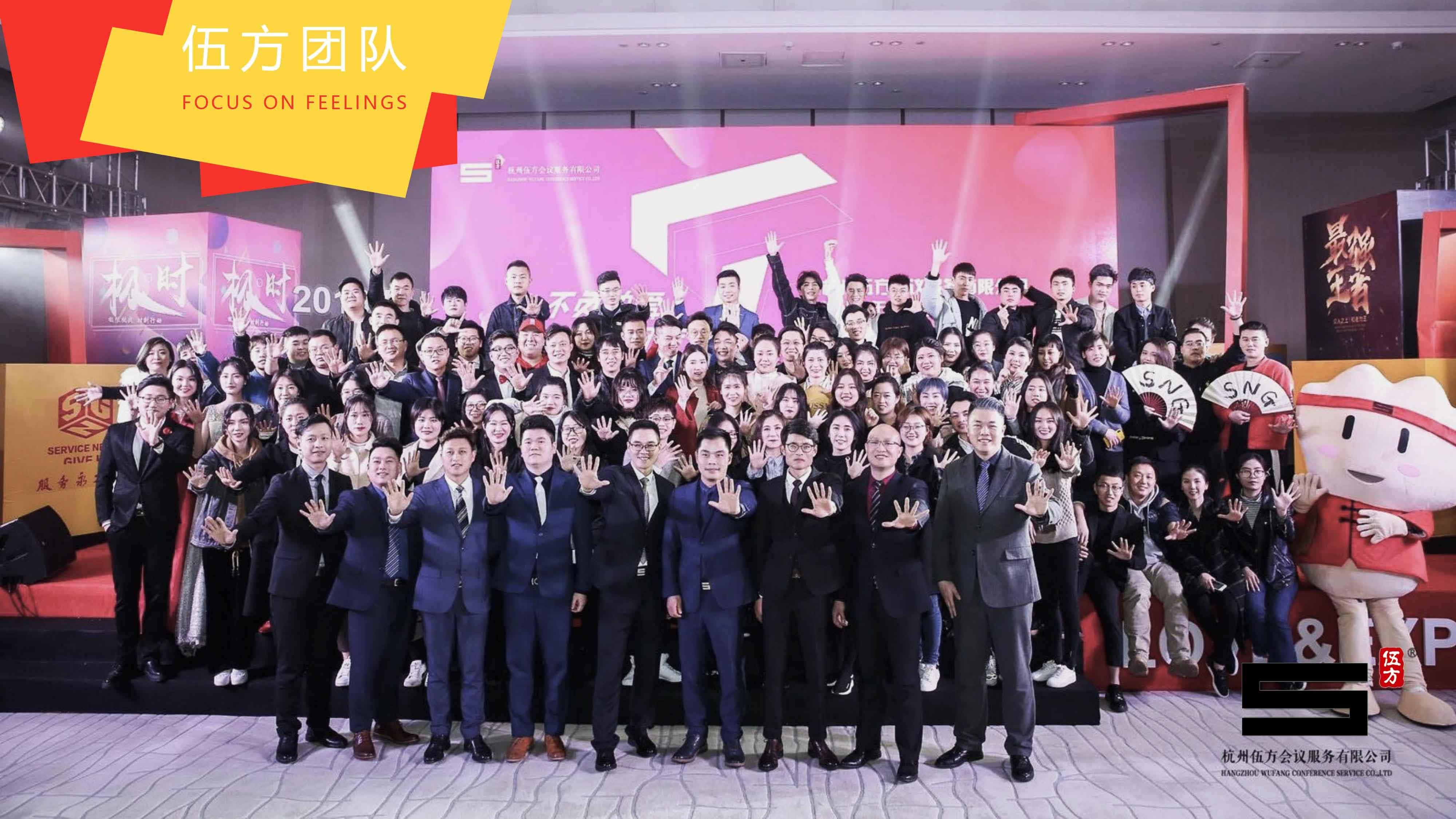 杭州伍方会议服务有限公司团队风采
