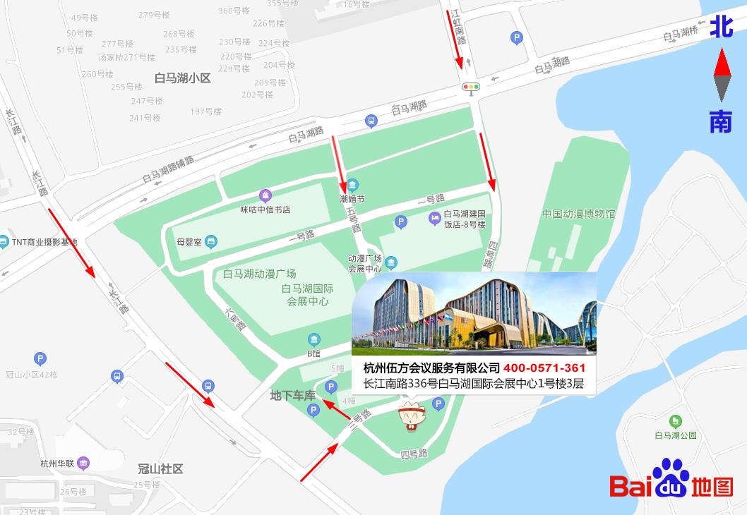 会议服务公司、活动庆典策划公司――杭州伍方会议服务有限公司地址