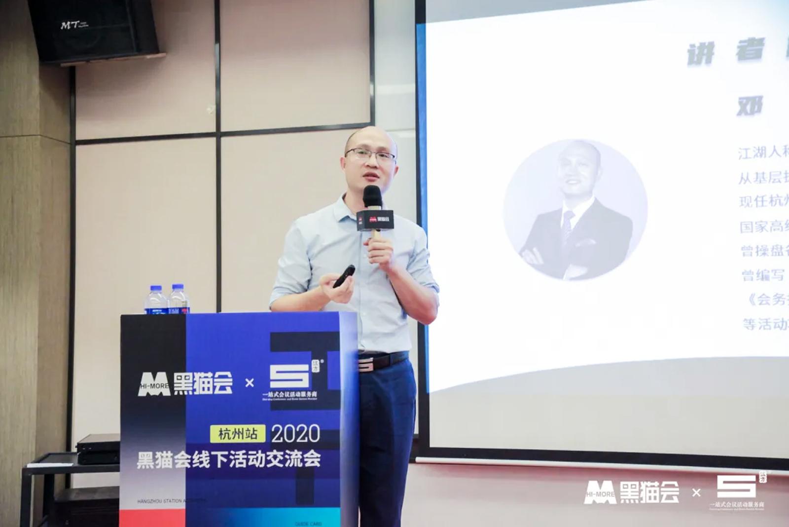 黑猫会+伍方会议线下交流会杭州站
