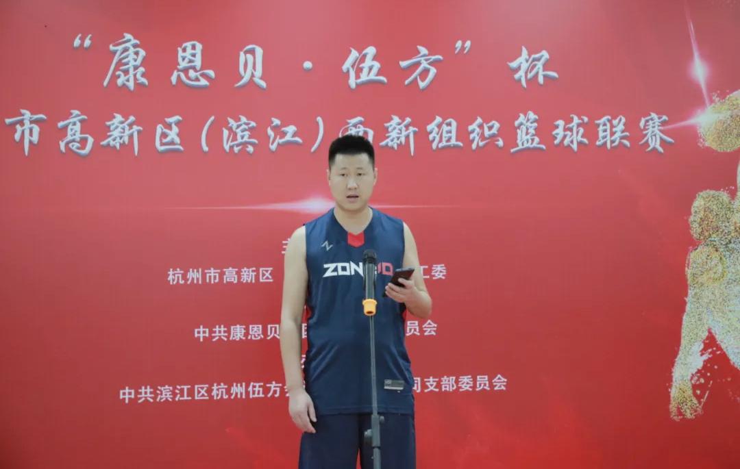 杭州市高新区两新组织篮球联赛运动员代表宣誓