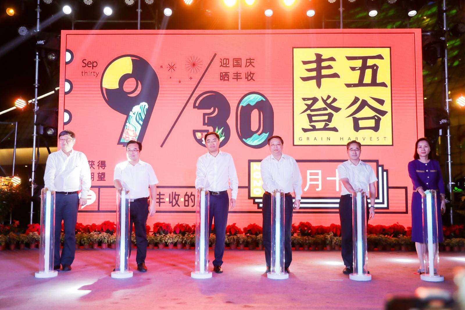2020杭州美丽乡村丰收节开幕