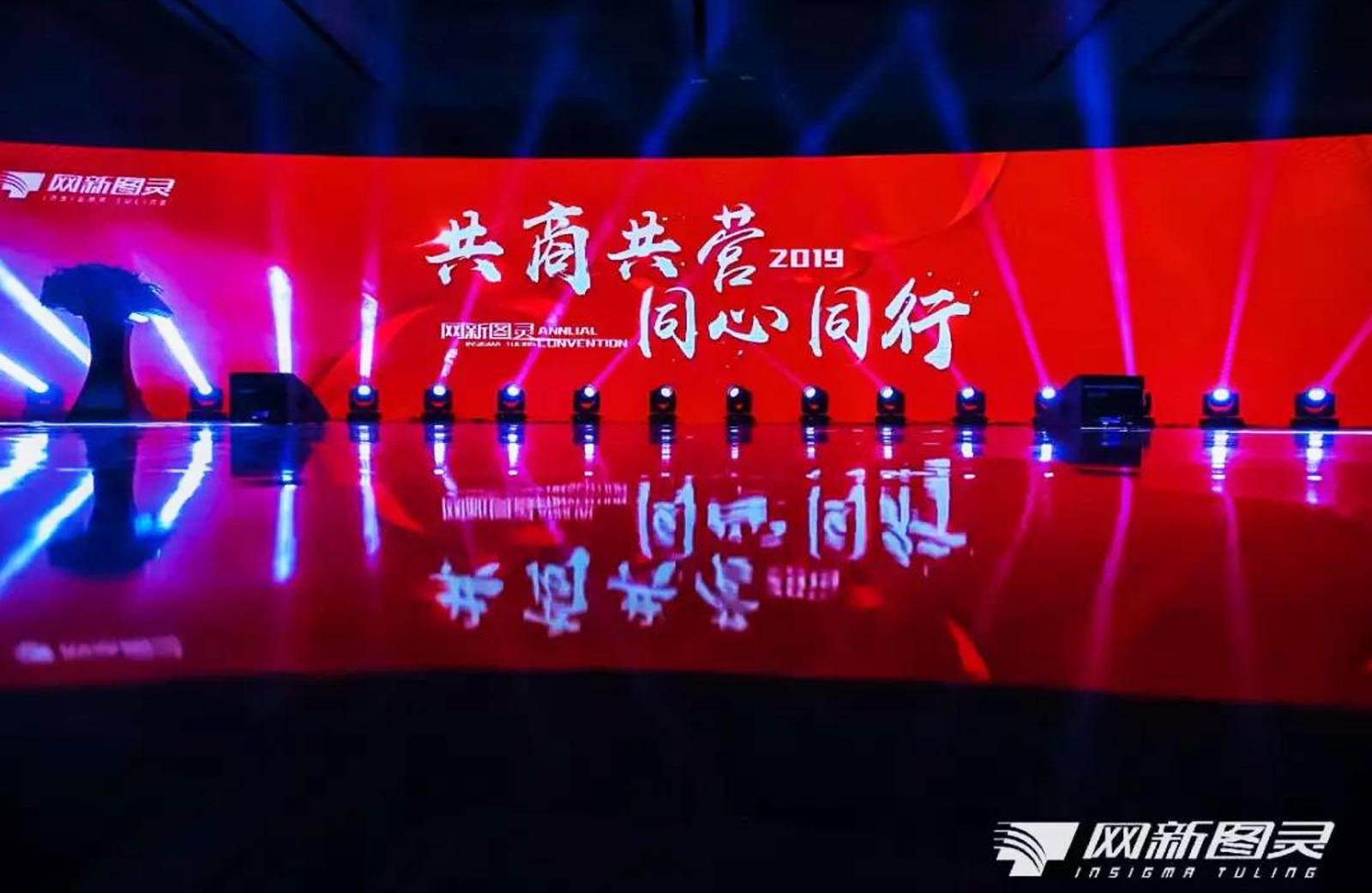 2018云集微店年会庆典活动