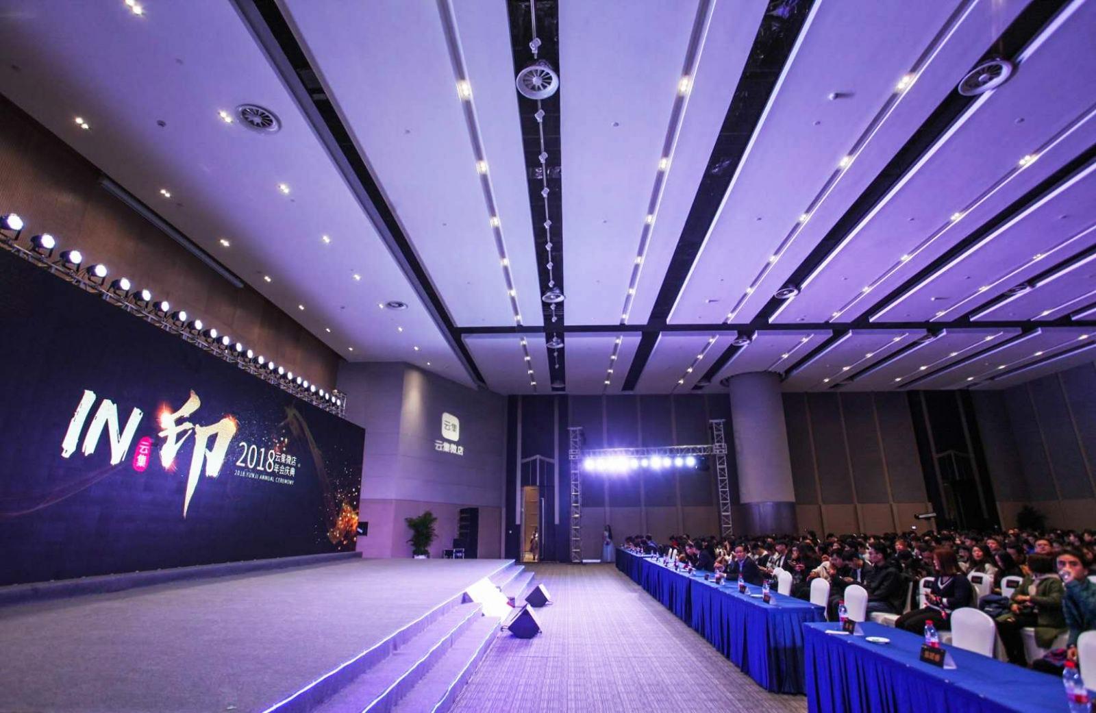2019浙大网新图灵公司年会活动