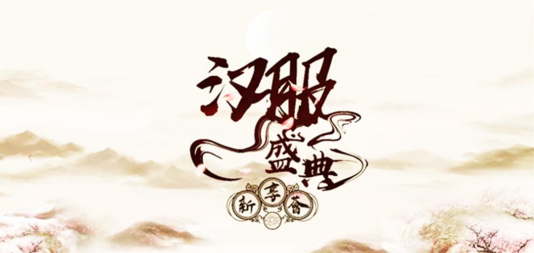 """阿里巴巴""""新享荟""""汉服盛典晚会-1"""