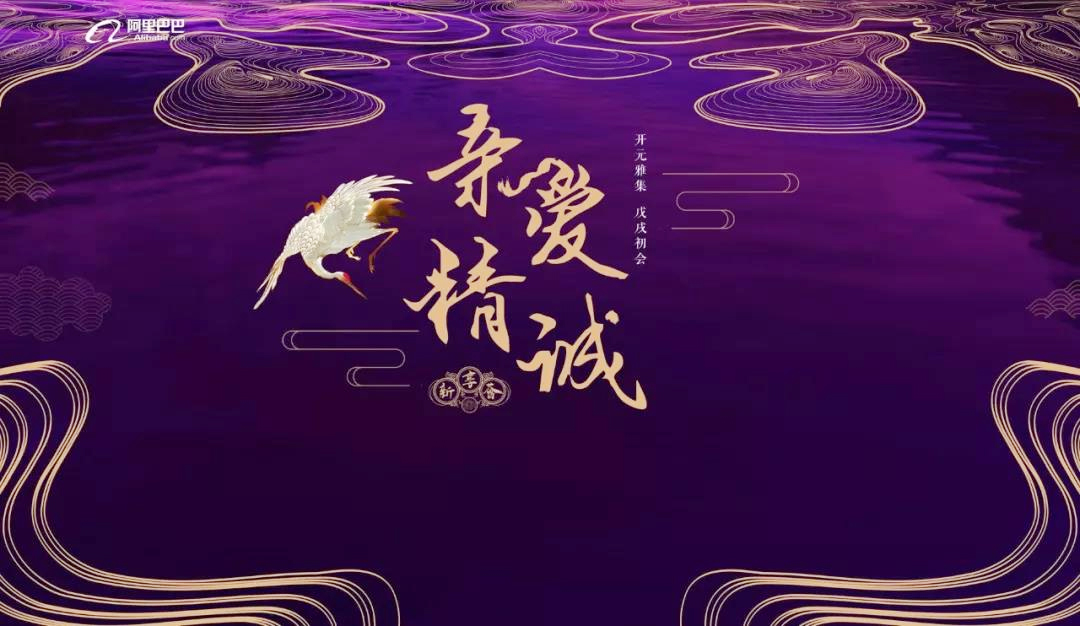 """阿里巴巴""""新享荟""""汉服盛典晚会-2"""