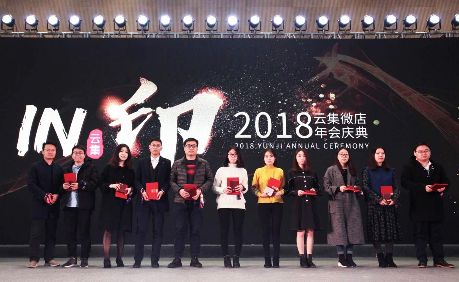 """IN印云集""2018云集微店年会庆典-15"