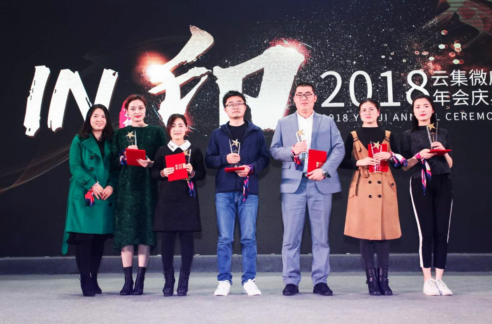 """IN印云集""2018云集微店年会庆典-16"
