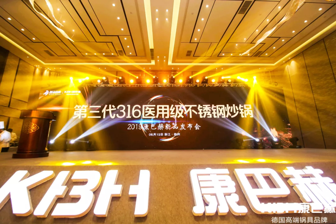 2019康巴赫新品发布会――第三代316医用级不锈钢炒锅-0