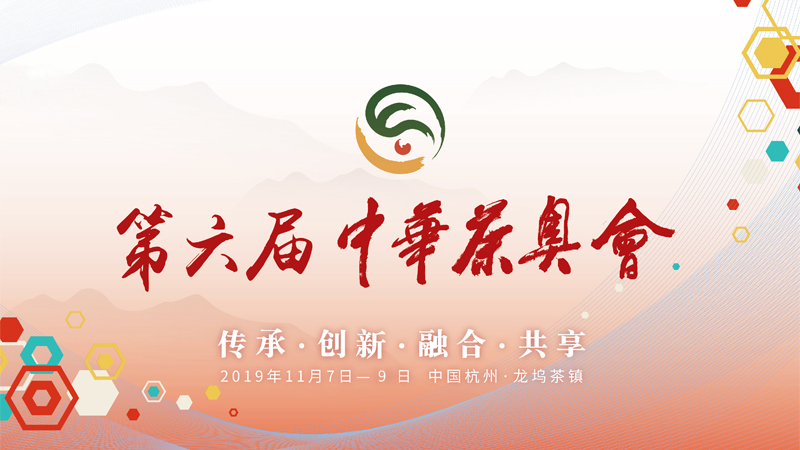 """第六届中华茶奥会2020 """"以茶入食与健康""""高峰论坛"""