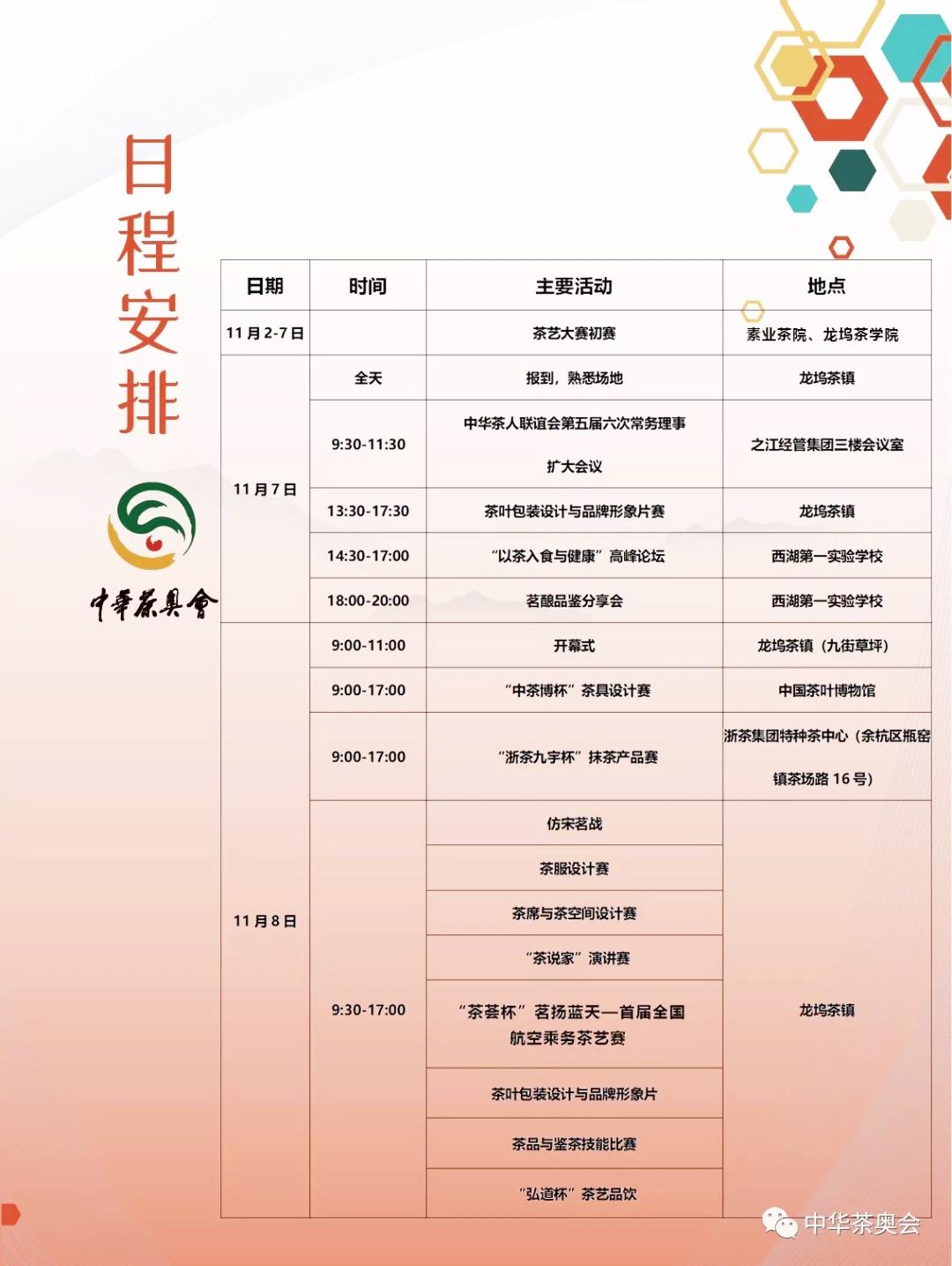 中华茶奥会举办时间及日程表
