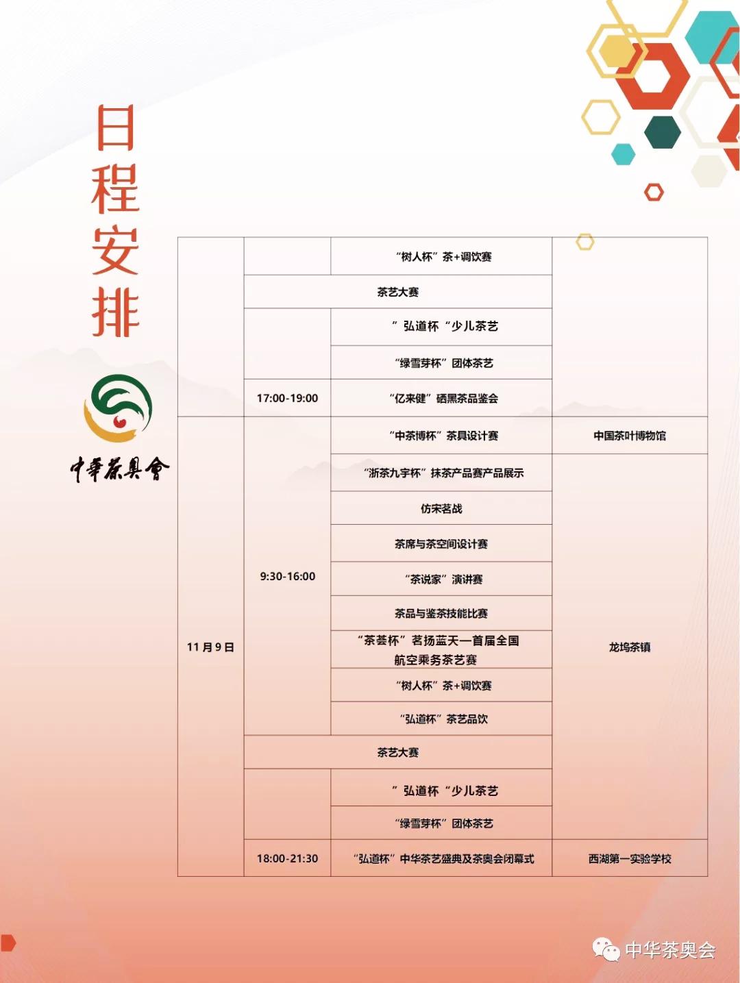 第六届中华茶奥会日程表