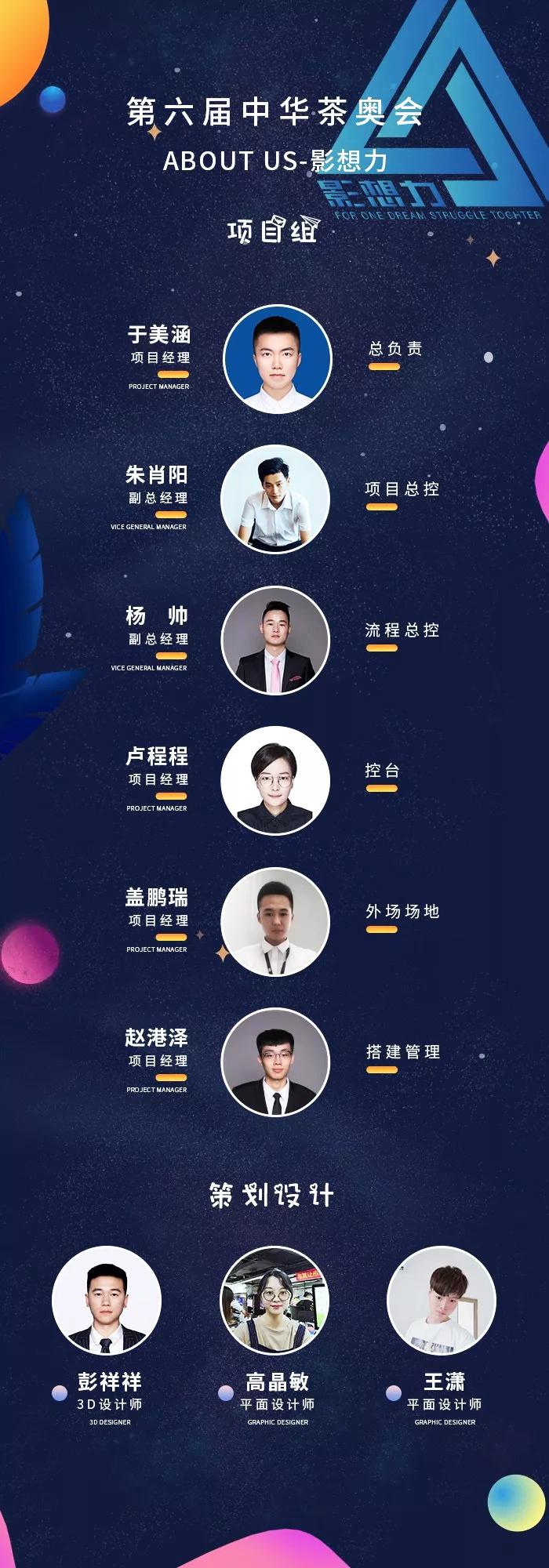 中华茶奥会2020伍方会议项目组