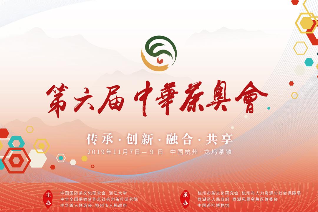 第六届中华茶奥会