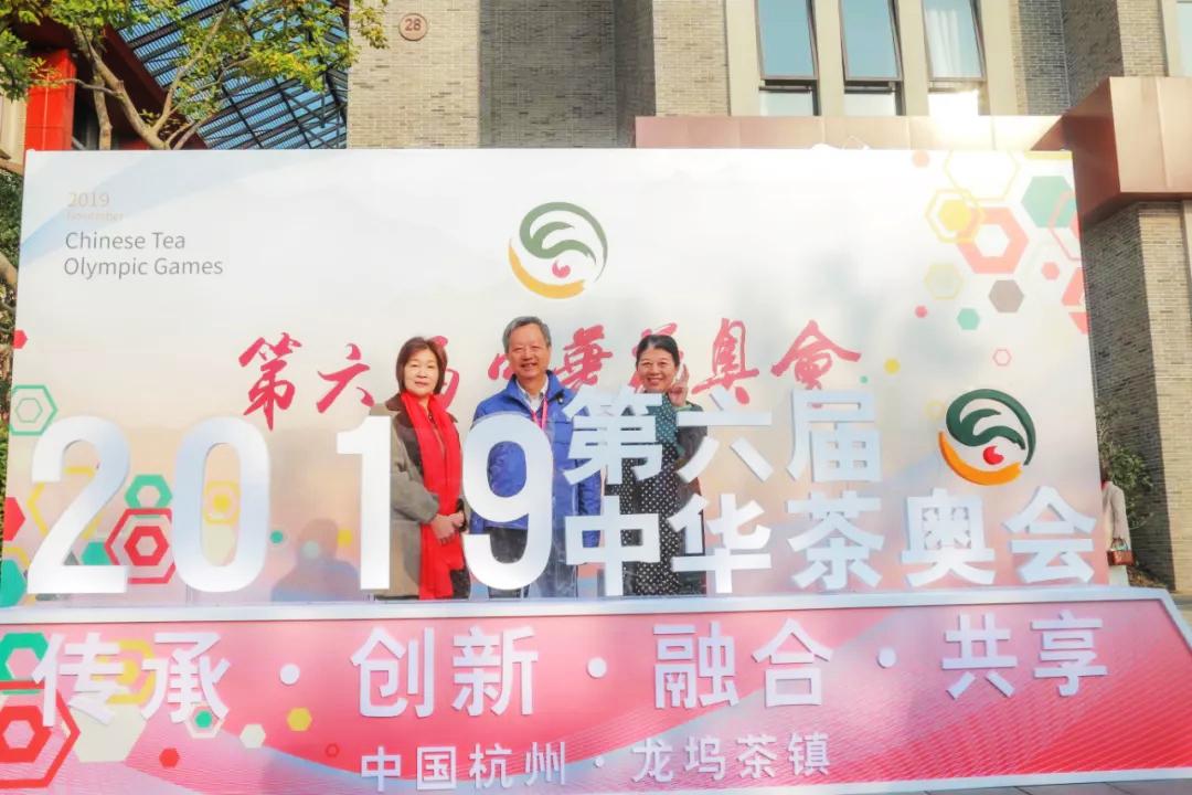 """第六届中华茶奥会2020 """"以茶入食与健康""""高峰论坛-27"""