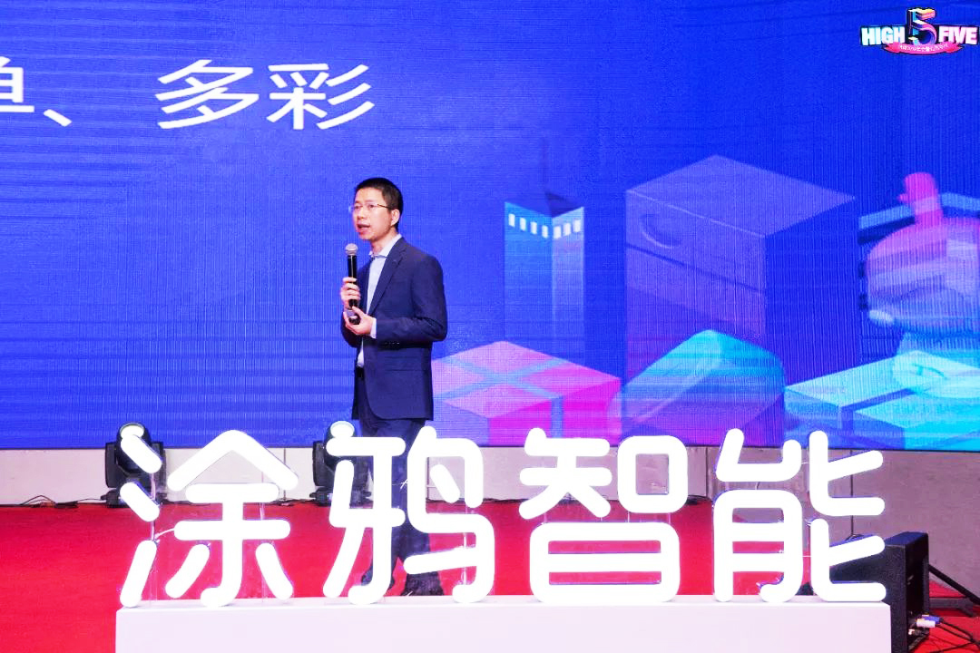 HIGH FIVE―涂鸦智能2019年会暨五周年庆典活动-1