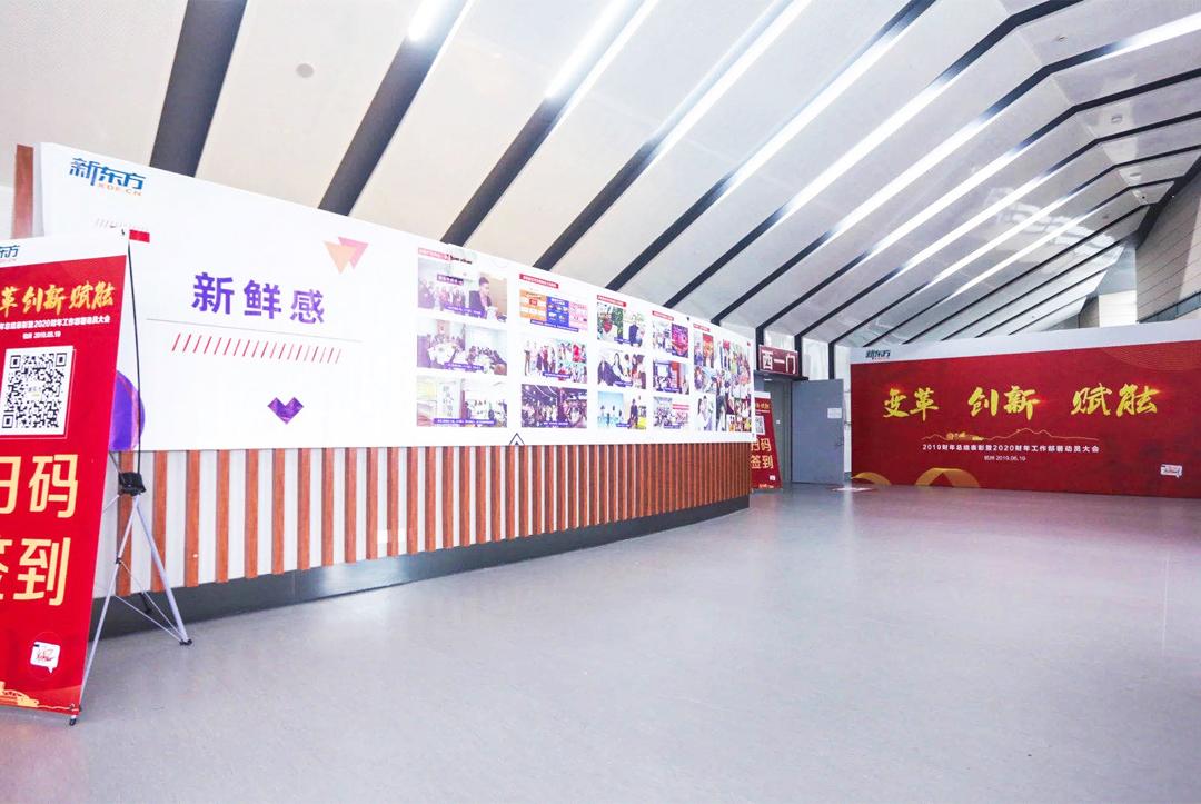 杭州新东方年会序厅文化展示墙