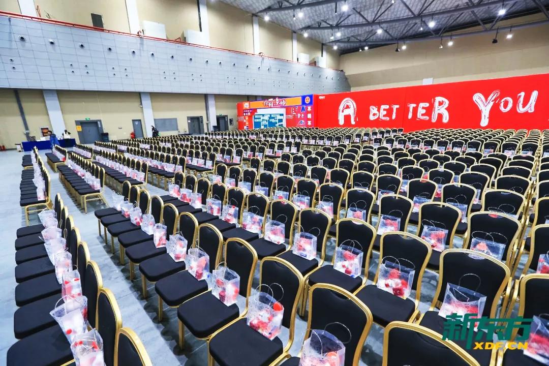 新东方杭州学校2020年新春年会观众席置