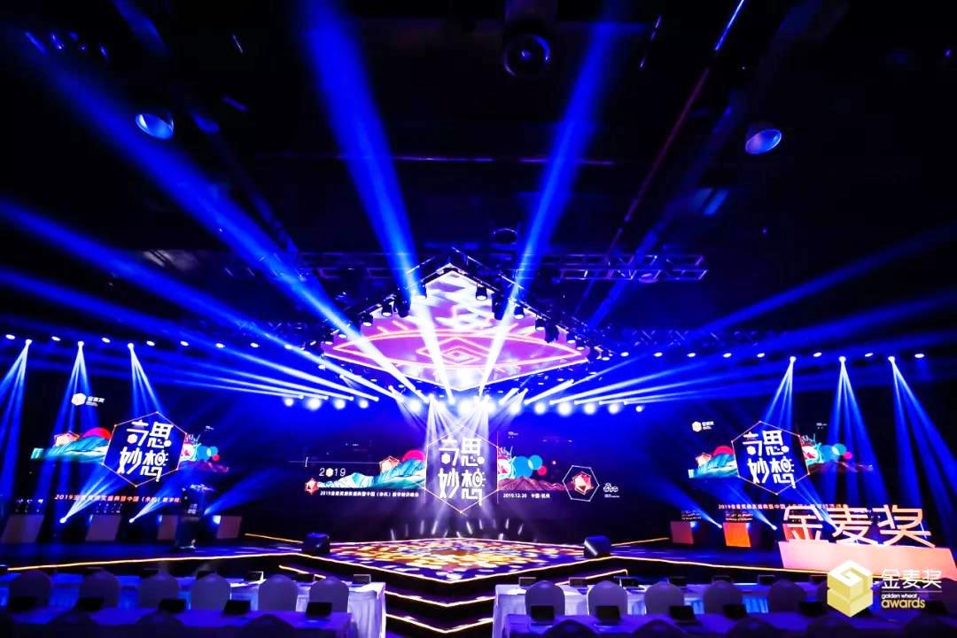 2019金麦奖颁奖盛典暨中国(余杭)数字经济峰会舞台设计