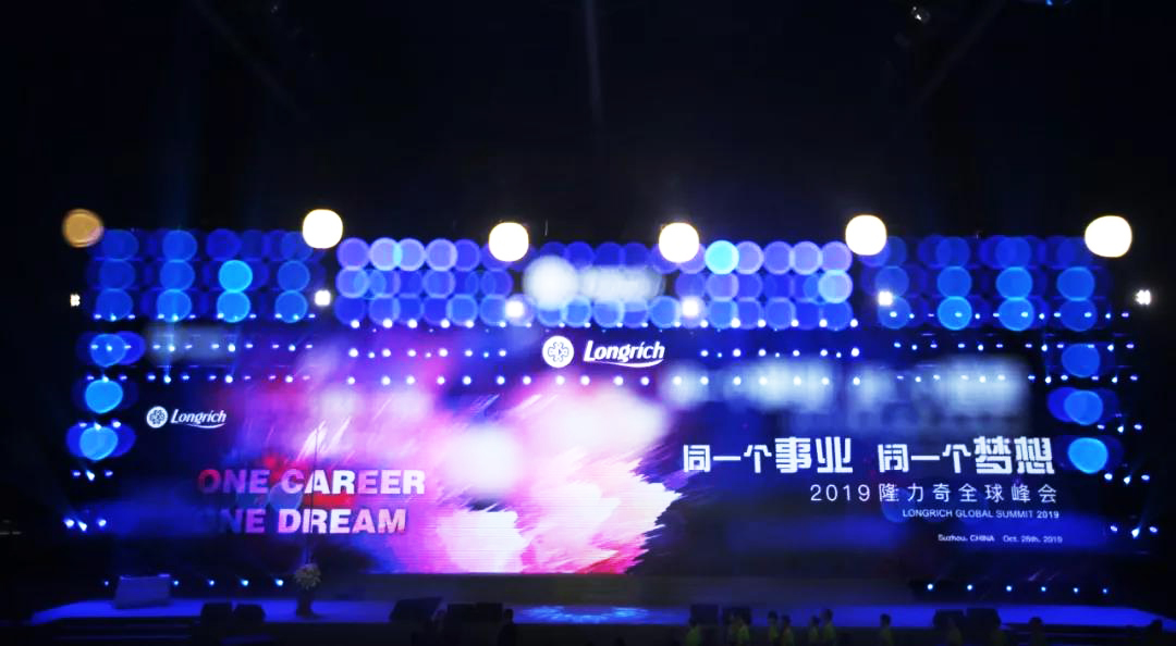2019隆力奇全球峰会舞台搭建