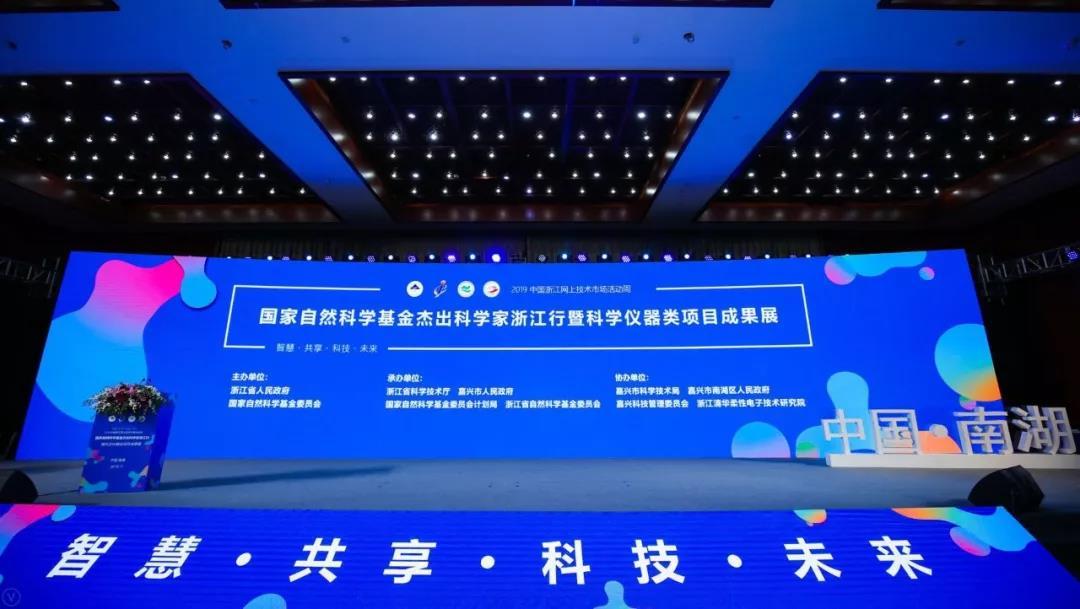 2019国家自然科学基金杰出科学家浙江行暨科学仪器类项目成果展