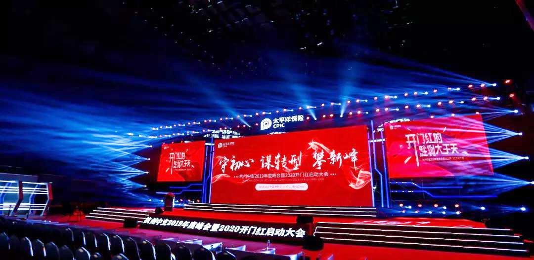太平洋保险杭州中支2019年度峰会暨2020开门红启动大会舞台效果