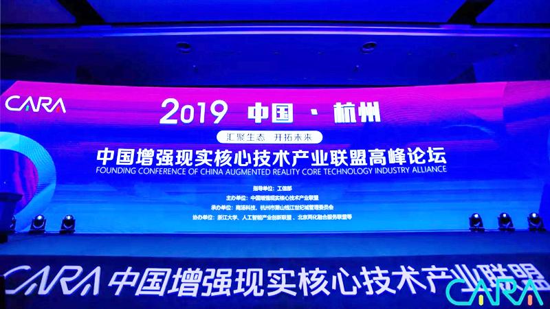 2019中国增强现实核心技术产业联盟高峰论坛