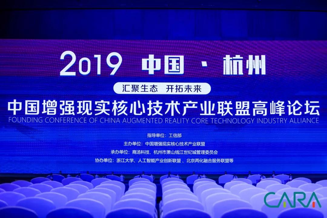 2019中国增强现实核心技术产业联盟高峰论坛-1
