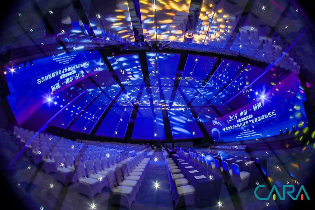 2019中国增强现实核心技术产业联盟高峰论坛-2