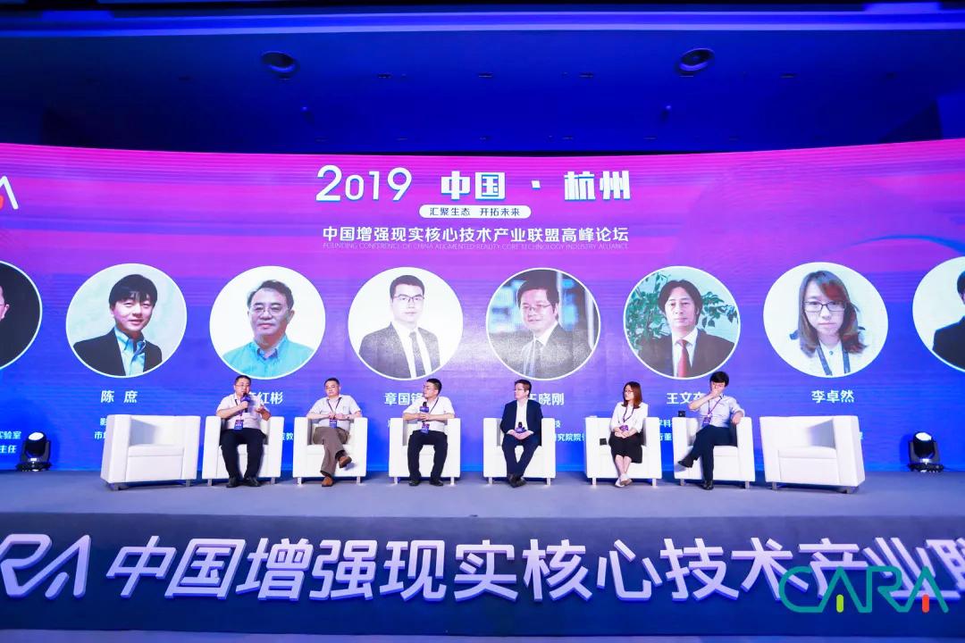 2019中国增强现实核心技术产业联盟高峰论坛-3