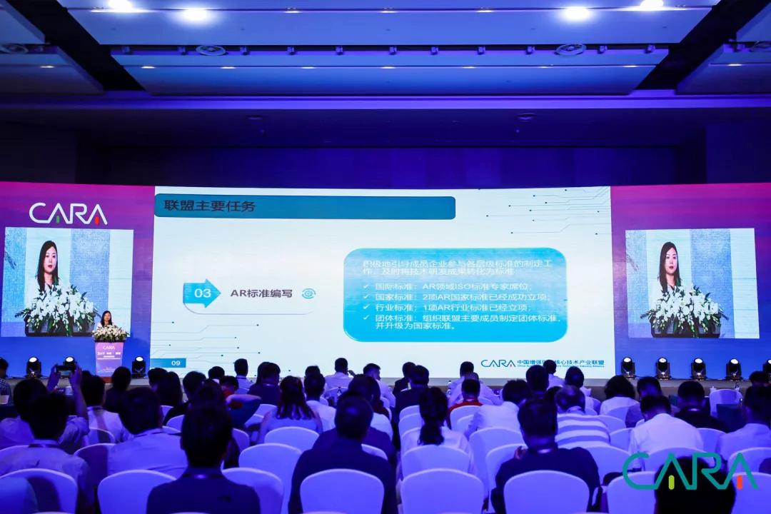 2019中国增强现实核心技术产业联盟高峰论坛-7