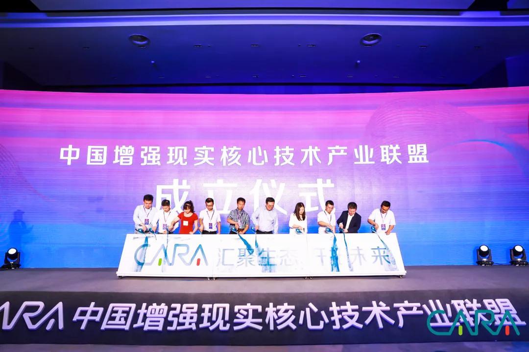 2019中国增强现实核心技术产业联盟高峰论坛-9