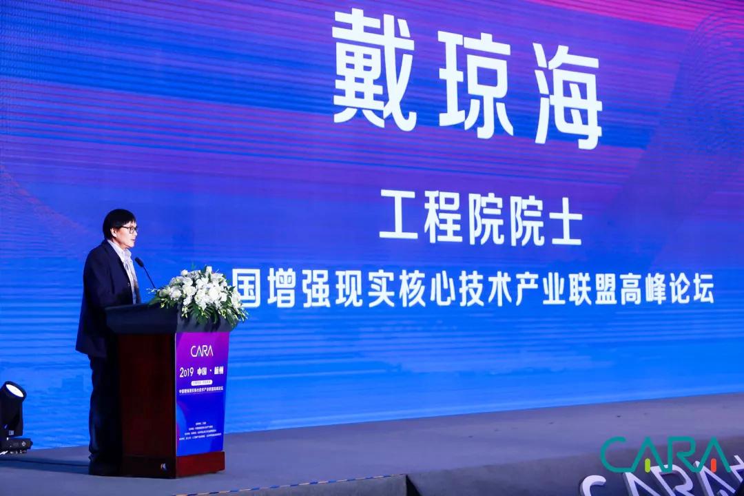 2019中国增强现实核心技术产业联盟高峰论坛-10