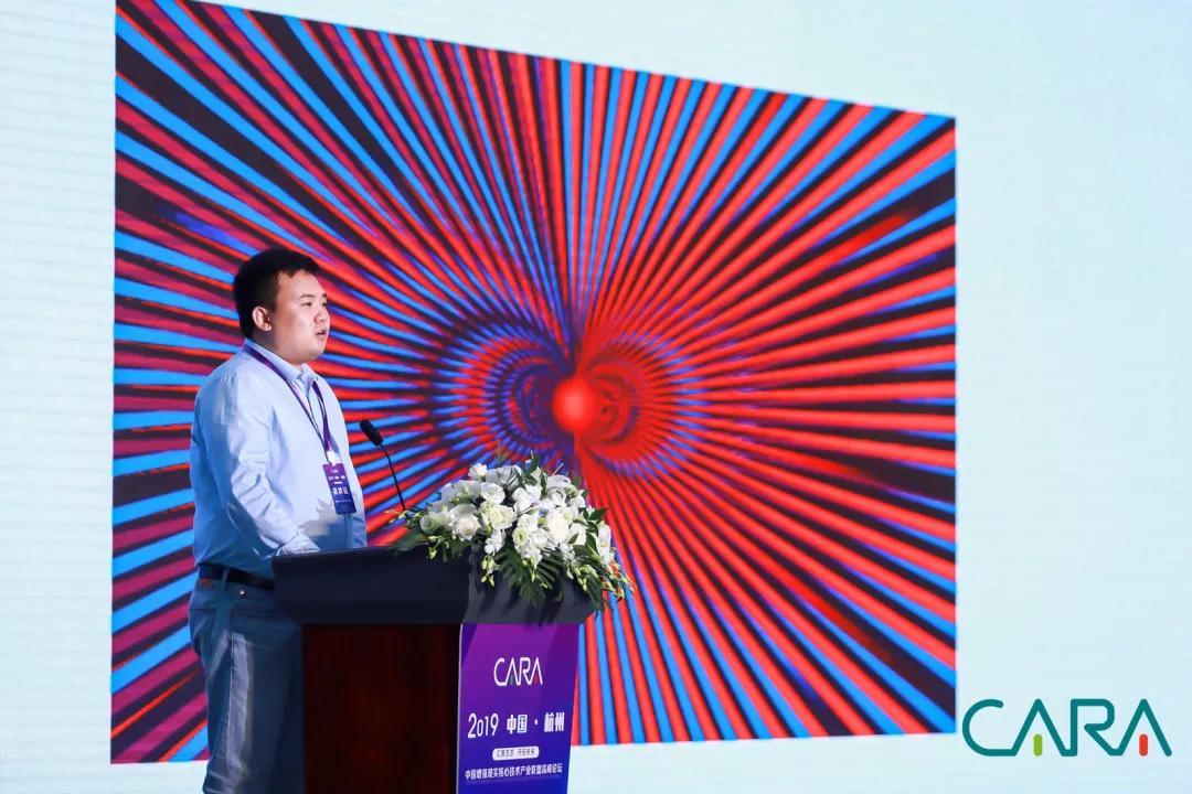 2019中国增强现实核心技术产业联盟高峰论坛-11