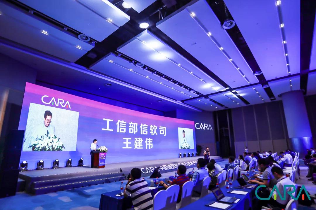 2019中国增强现实核心技术产业联盟高峰论坛-12