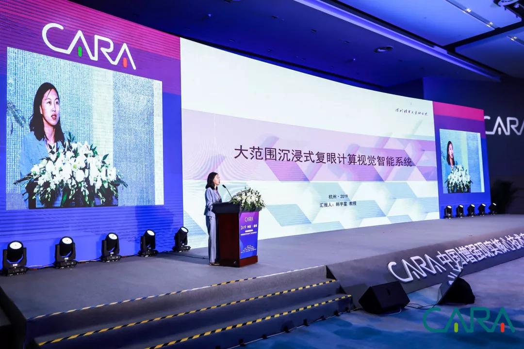 2019中国增强现实核心技术产业联盟高峰论坛-13