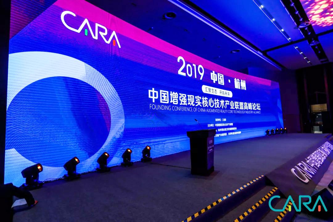 2019中国增强现实核心技术产业联盟高峰论坛-15