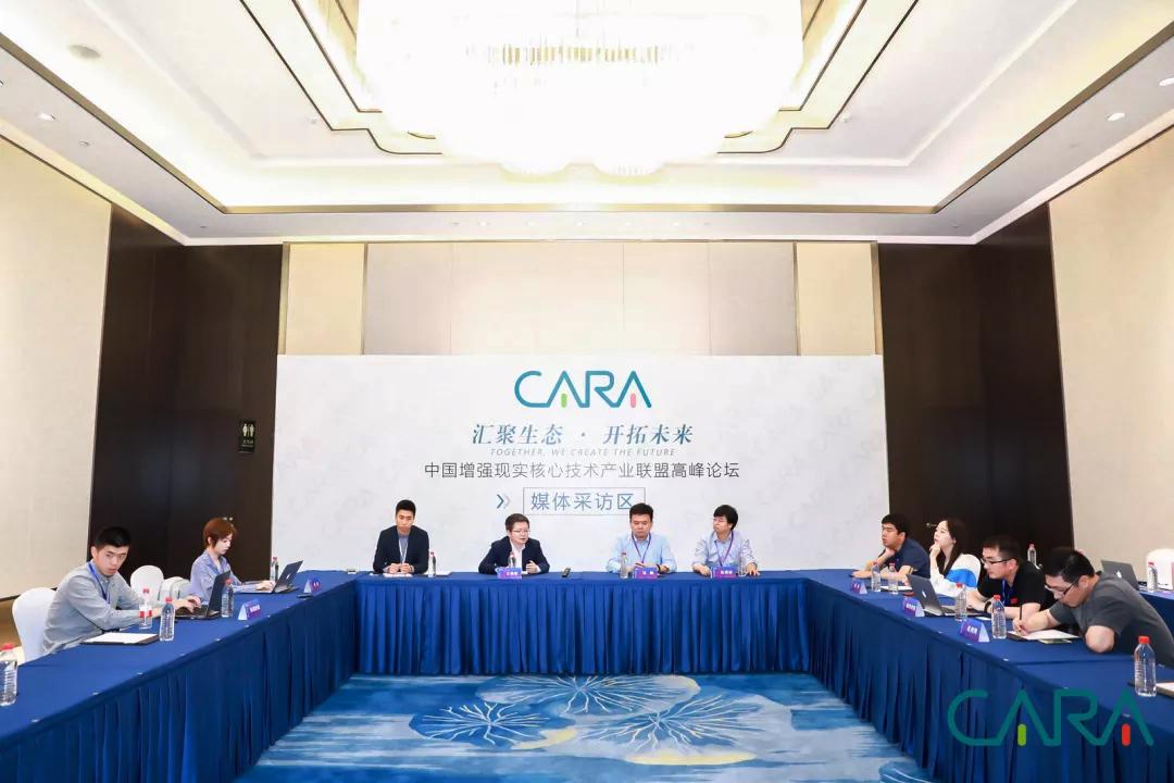 2019中国增强现实核心技术产业联盟高峰论坛-16