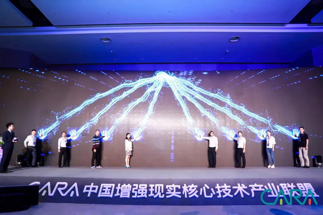 2019中国增强现实核心技术产业联盟高峰论坛-19