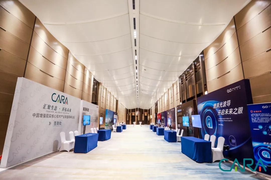 2019中国增强现实核心技术产业联盟高峰论坛-21