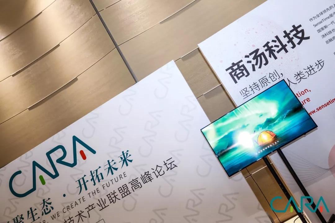 2019中国增强现实核心技术产业联盟高峰论坛-23