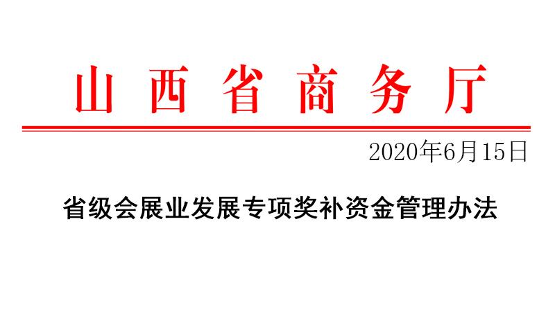 山西省《省级会展业发展专项奖补资金管理办法》施行
