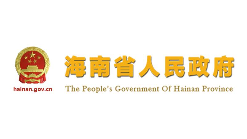 《海南省支持会展业发展资金管理办法》9月施行