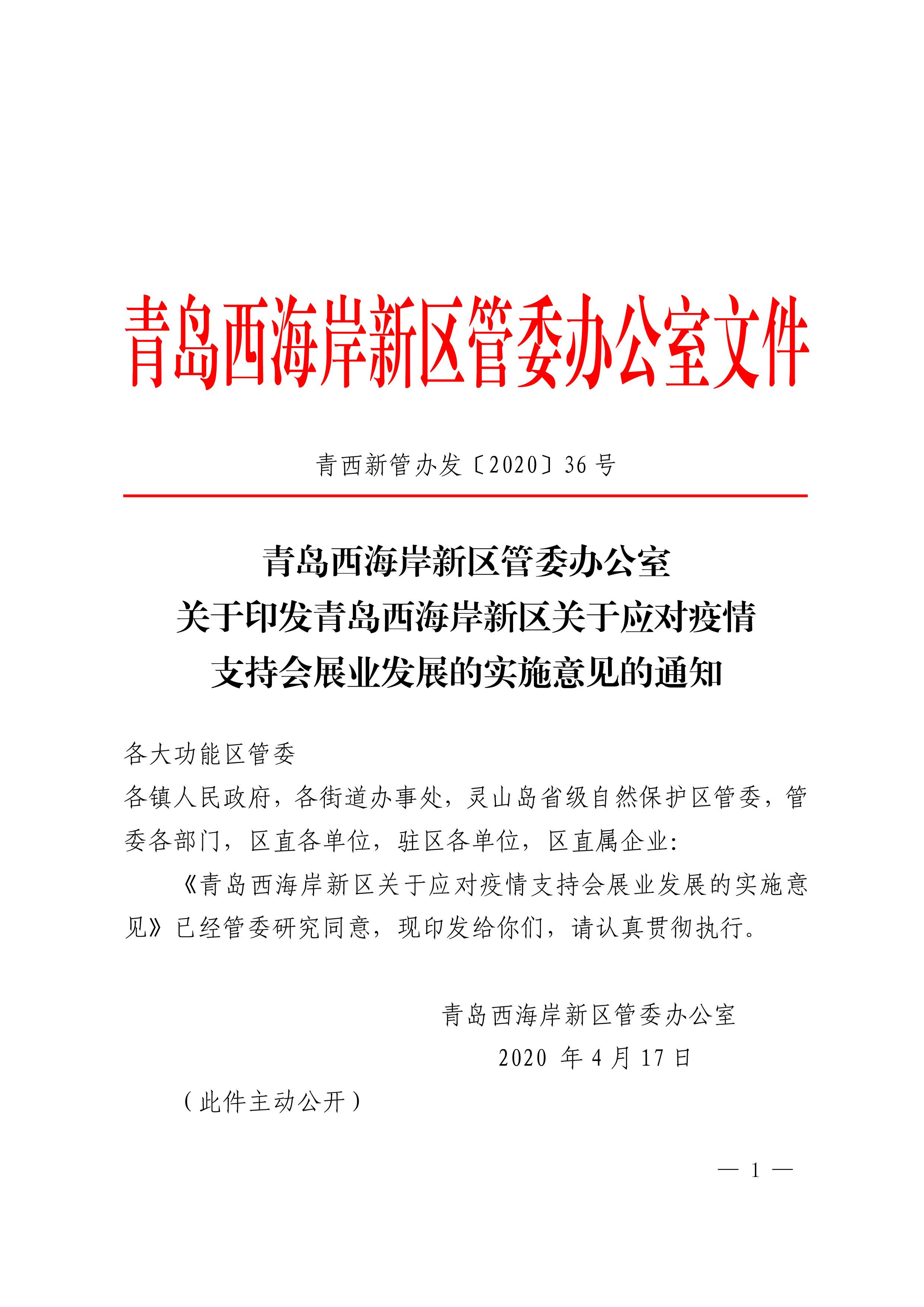 《青岛西海岸新区关于应对疫情支持会展业发展的实施意见》第1页